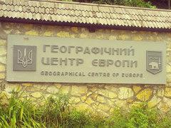 Географічний центр Європи  пам'ятка