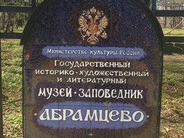 Abramtsevo