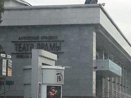Алтайский краевой театр драмы имени В. М. Шукшина