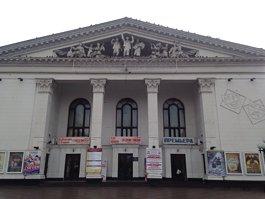 Donetsk Regional Russian Drama Theatre