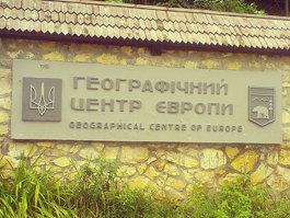 مركز أوروبا الجغرافي