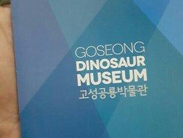 Goseong Dinosaur Museum