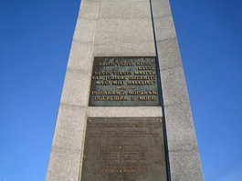 Monument to the sailors and fishermen perished in the sea (Liepāja)