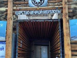 Museu do permafrost