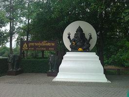 Siam Cultural Park