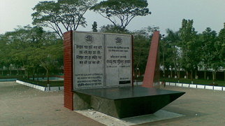 Martyred Intellectuals Memorial>