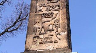 Obelisk (Sanssouci)>