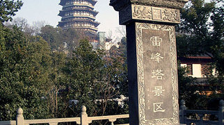 Leifeng Pagoda>