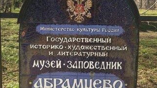 Cercle d'Abramtsevo>