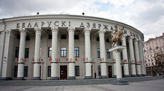 Белорусский государственный цирк>