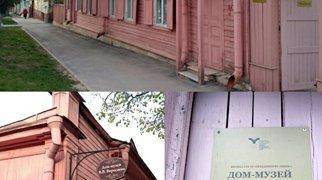 Дом-музей В.В. Вересаева>