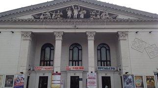 Donetsk Regional Russian Drama Theatre>