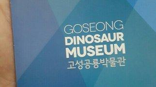Goseong Dinosaur Museum>