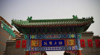 Guwenhua Jie>