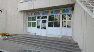 Калужский театр кукол>