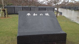 Okinawa Prefectural Peace Memorial Museum>
