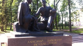 Памятник Александру Твардовскому и Василию Тёркину>