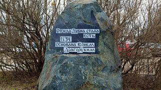 Парк бывшей усадьбы Вяземских>