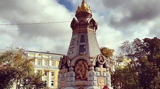 Плевенски параклис (Москва)>