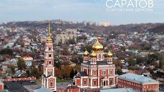 Покровская церковь (Саратов)>