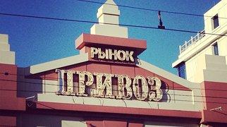 Pryvoz Market>