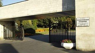 トロエクロフスコエ墓地>