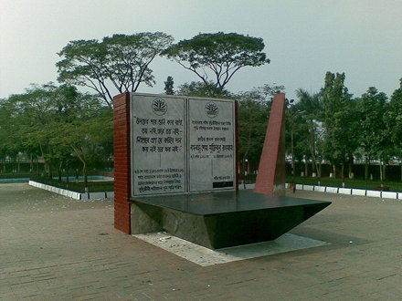 Martyred Intellectuals Memorial