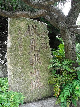 Fushimi Castle Marker
