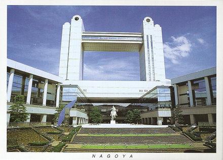 Nagoya: Nagoya Congress Center Not Available now!!!