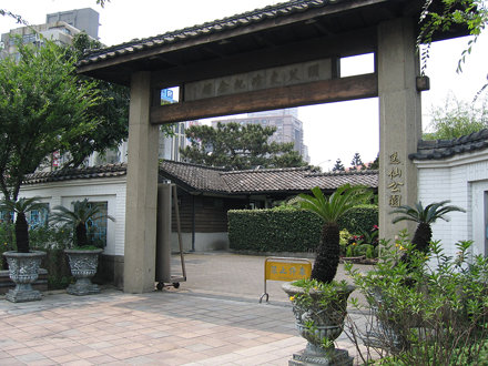 Dr. Sun Yat-sen Memorial House - Entrance