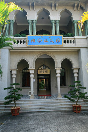 Sun Yat Sen Memorial Home